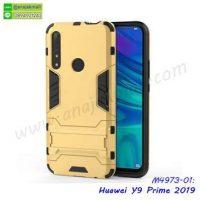 M4973-01 เคสโรบอทกันกระแทก Huawei Y9Prime2019 สีทอง