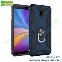 M4979-04 เคสกันกระแทก Samsung J6Plus หลังแหวนแม่เหล็ก สีน้ำเงิน
