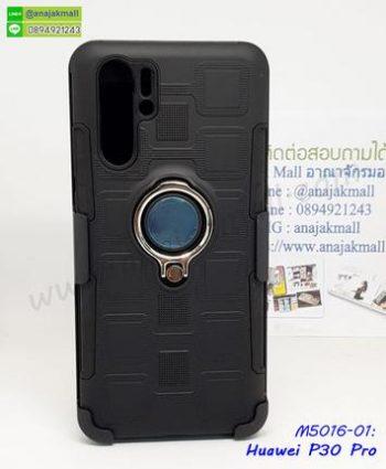 M5016 เคสเหน็บเอวกันกระแทก Huawei P30pro หลังแหวนแม่เหล็ก สีดำ