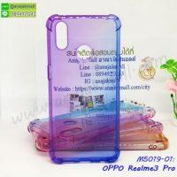 M5019-01 เคสยางกันกระแทก OPPO Realme3pro สีม่วง-ฟ้า