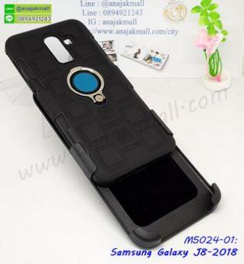 M5024 เคสเหน็บเอวกันกระแทก Samsung Galaxy J8 สีดำ