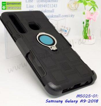 M5025 เคสเหน็บเอวกันกระแทก Samsung A9 2018 หลังแหวนแม่เหล็ก(เลือกสี)
