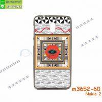 M3652-60 เคสยางพิมพ์ลาย Nokia2 ลาย GazeIII