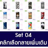 M4984-S04 เคสพิมพ์ลาย OPPO A3S ยางนิ่มลายการ์ตูน Set4 (เลือกลาย)