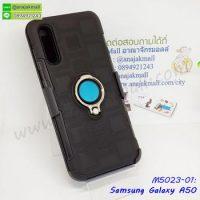 M5023-01 เคสเหน็บเอวกันกระแทก Samsung A50 หลังแหวนแม่เหล็ก สีดำ