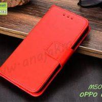 M5032-02 เคสหนังฝาพับ OPPO F11 Pro สีแดง