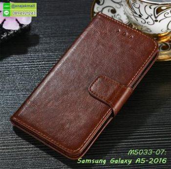 M5033-07 เคสหนังฝาพับ Samsung A5 2016 สีน้ำตาล