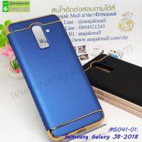 M5041-01 เคสประกบหัวท้าย Samsung Galaxy J8 สีน้ำเงิน