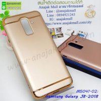 M5041-02 เคสประกบหัวท้าย Samsung Galaxy J8 สีทอง