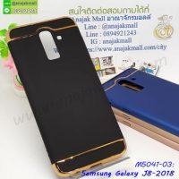 M5041-03 เคสประกบหัวท้าย Samsung Galaxy J8 สีดำ