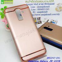 M5041-04 เคสประกบหัวท้าย Samsung Galaxy J8 สีทองชมพู