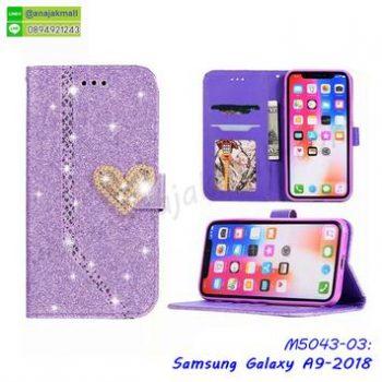 M5043-03 เคสฝาพับ Samsung A9 2018 สีม่วง