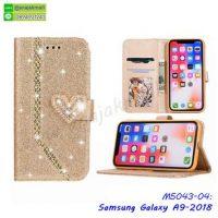 M5043-04 เคสฝาพับ Samsung A9 2018 สีทอง