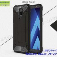 M5044-05 เคสกันกระแทก Samsung Galaxy J8 Armor สีดำ