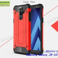 M5044-06 เคสกันกระแทก Samsung Galaxy J8 Armor สีแดง