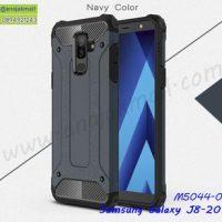 M5044-09 เคสกันกระแทก Samsung Galaxy J8 Armor สีนาวี