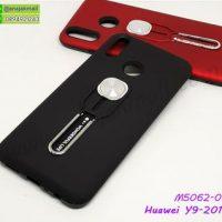 M5062-01 เคสกันกระแทก Huawei Y9 2019 สอดนิ้วได้ สีดำ