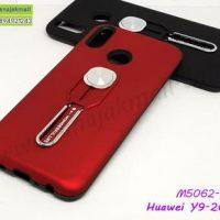 M5062-02 เคสกันกระแทก Huawei Y9 2019 สอดนิ้วได้ สีแดง