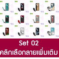 M5031-S02 เคสพิมพ์ลาย Vivo V15 พร้อมสายคล้อง Set02 (เลือกลาย)