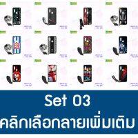 M5031-S03 เคสพิมพ์ลาย Vivo V15 พร้อมสายคล้อง Set03 (เลือกลาย)