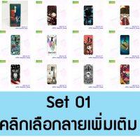 M5048-S01 เคสพิมพ์ลาย OPPO Reno10X Zoom Set01 (เลือกลาย)