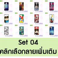 M5064-S04 เคสแข็งพิมพ์ลาย Asus ZenFone5Q-ZC600KL Set4 (เลือกลาย)