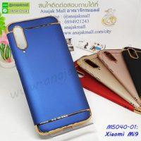 M5040-01 เคสประกบหัวท้าย Xiaomi Mi9 สีน้ำเงิน