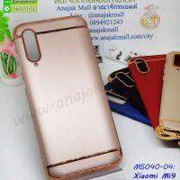 M5040-04 เคสประกบหัวท้าย Xiaomi Mi9 สีทองชมพู