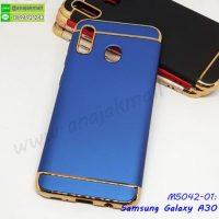 M5042-01 เคสประกบหัวท้าย Samsung A30 สีน้ำเงิน