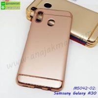 M5042-02 เคสประกบหัวท้าย Samsung A30 สีทองชมพู