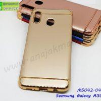 M5042-04 เคสประกบหัวท้าย Samsung A30 สีทอง
