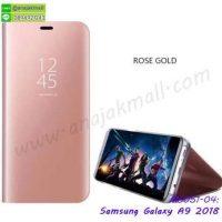 M5051-04 เคสฝาพับ Samsung A9 2018 เงากระจก สีทองชมพู