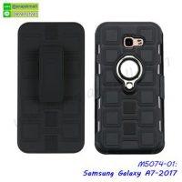 M5074 เคสเหน็บเอวกันกระแทก Samsung A7 2017 หลังแหวนแม่เหล็ก (เลือกสี)