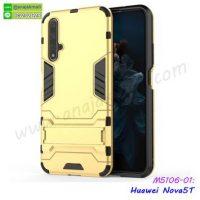 M5106-01 เคสโรบอทกันกระแทก Huawei Nova5T สีทอง