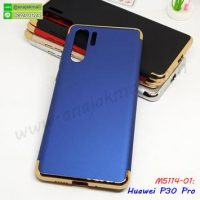 M5114-01 เคสประกบหัวท้าย Huawei P30pro สีน้ำเงิน