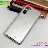 M5114-04 เคสประกบหัวท้าย Huawei P30pro สีเงิน