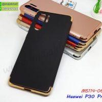 M5114-06 เคสประกบหัวท้าย Huawei P30pro สีดำ