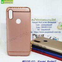 M5118-02 เคสประกบหัวท้าย Xiaomi Redmi7 สีทองชมพู
