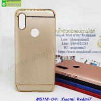 M5118-04 เคสประกบหัวท้าย Xiaomi Redmi7 สีทอง