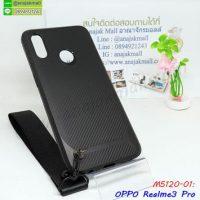 M5120-01 เคสเคฟล่า OPPO Realme3pro กันกระแทก พร้อมสายคล้องมือ