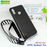 M5120-02 เคสเคฟล่า OPPO Realme3pro กันกระแทก พร้อมสายคล้องคอ