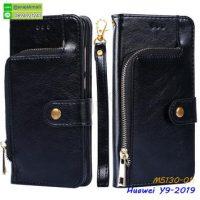 M5130-01 เคสกระเป๋า Huawei Y9 2019 สีดำ