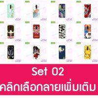 M5081-S02 เคสพิมพ์ลาย Xiaomi Mi9T Set2 (เลือกลาย)