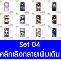 M5083-S04 เคสพิมพ์ลาย Wiko View3lite Set4 (เลือกลาย)