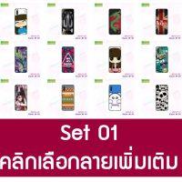 M5100-S01 เคสพิมพ์ลาย Xiaomi Mi A3 Set1 (เลือกลาย)