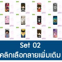 M5100-S02 เคสพิมพ์ลาย Xiaomi Mi A3 Set2 (เลือกลาย)