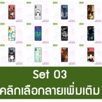 M5100-S03 เคสพิมพ์ลาย Xiaomi Mi A3 Set3 (เลือกลาย)