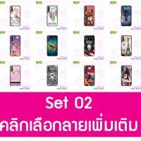 M5105-S02 เคสพิมพ์ลาย Huawei Nova5T ยางนิ่ม Set2 (เลือกลาย)