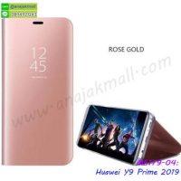 M5179-04 เคสฝาพับ Huawei Y9Prime 2019 เงากระจก สีชมพู