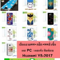 M3437 เคสแข็ง Huawei Y5 2017 ลายการ์ตูน พิมพ์ลายดอกไม้ พิมพ์ลายหัวใจ เคสลายวินเทจ